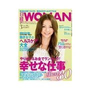 日経ウーマン 2011年3月号(日経BP社) [電子書籍]