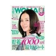 日経ウーマン 2011年5月号(日経BP社) [電子書籍]