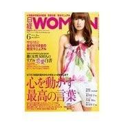 日経ウーマン 2011年6月号(日経BP社) [電子書籍]