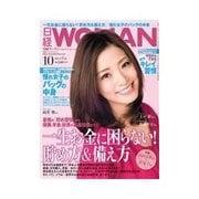 日経ウーマン 2011年10月号(日経BP社) [電子書籍]