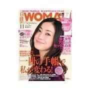 日経ウーマン 2011年11月号(日経BP社) [電子書籍]