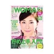 日経ウーマン 2012年5月号(日経BP社) [電子書籍]