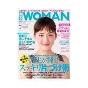 日経ウーマン 2012年7月号(日経BP社) [電子書籍]
