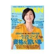 日経ウーマン 2012年9月号(日経BP社) [電子書籍]