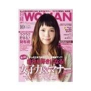 日経ウーマン 2012年10月号(日経BP社) [電子書籍]