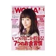 日経ウーマン 2012年12月号(日経BP社) [電子書籍]