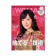 日経ウーマン 2013年01月号(日経BP社) [電子書籍]