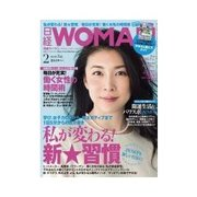 日経ウーマン 2013年2月号(日経BP社) [電子書籍]