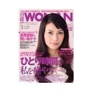 日経ウーマン 2013年3月号(日経BP社) [電子書籍]