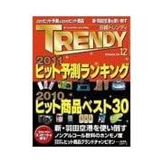 日経トレンディ 2010年12月号(日経BP社) [電子書籍]