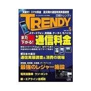 日経トレンディ 2011年5月号(日経BP社) [電子書籍]