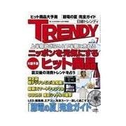 日経トレンディ 2011年7月号(日経BP社) [電子書籍]