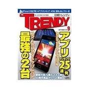日経トレンディ 2011年9月号(日経BP社) [電子書籍]