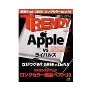 日経トレンディ 2012年5月号(日経BP社) [電子書籍]