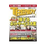 日経トレンディ 2012年7月号(日経BP社) [電子書籍]