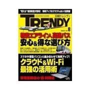 日経トレンディ 2012年08月号(日経BP社) [電子書籍]