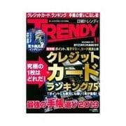 日経トレンディ 2012年11月号(日経BP社) [電子書籍]