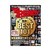日経トレンディ 2013年1月号(日経BP社) [電子書籍]