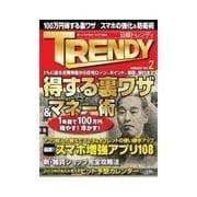 日経トレンディ 2013年2月号(日経BP社) [電子書籍]