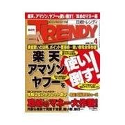 日経トレンディ 2013年4月号(日経BP社) [電子書籍]