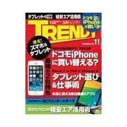 日経トレンディ 2013年11月号(日経BP社) [電子書籍]