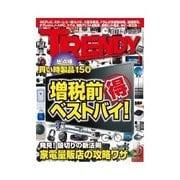 日経トレンディ 2014年1月号(日経BP社) [電子書籍]