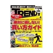 日経トレンディ 2014年4月号(日経BP社) [電子書籍]