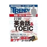 日経トレンディ 2014年11月号(日経BP社) [電子書籍]