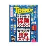 日経トレンディ 2015年3月号(日経BP社) [電子書籍]