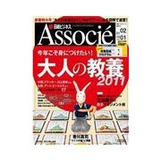 日経ビジネス アソシエ 2011年01月18日号(2011年01月18日・02月01日合併号)(日経BP社) [電子書籍]