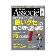 日経ビジネス アソシエ 2011年2月15日号(日経BP社) [電子書籍]