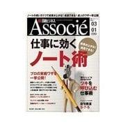 日経ビジネス アソシエ 2011年3月1日号(日経BP社) [電子書籍]