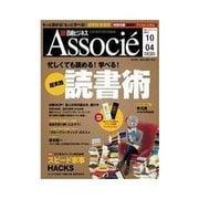 日経ビジネス アソシエ 2011年10月4日号(日経BP社) [電子書籍]