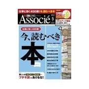 日経ビジネス アソシエ 2012年5月号(日経BP社) [電子書籍]