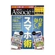 日経ビジネス アソシエ 2012年10月号(日経BP社) [電子書籍]