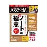日経ビジネス アソシエ 2013年7月号(日経BP社) [電子書籍]