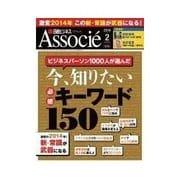 日経ビジネス アソシエ 2014年2月号(日経BP社) [電子書籍]