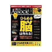 日経ビジネス アソシエ 2014年3月号(日経BP社) [電子書籍]
