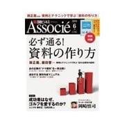 日経ビジネス アソシエ 2014年6月号(日経BP社) [電子書籍]