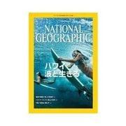 ナショナル ジオグラフィック日本版 2015年2月号(日経BP社) [電子書籍]