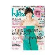 日経ヘルス 2015年5月号(日経BP社) [電子書籍]