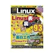 日経Linux 2015年5月号(日経BP社) [電子書籍]