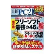日経PC21 2015年2月号(日経BP社) [電子書籍]