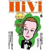 HiVi(ハイヴィ) 2015年6月号(ステレオサウンド) [電子書籍]