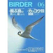 BIRDER(バーダー) 2015年6月号(文一総合出版) [電子書籍]
