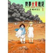 銃夢火星戦記(1)(講談社) [電子書籍]