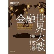 金融世界大戦 第三次大戦はすでに始まっている(朝日新聞出版) [電子書籍]
