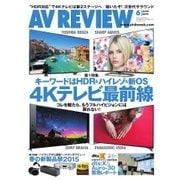 AVレビュー(AV REVIEW) 246号(音元出版) [電子書籍]