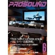 PROSOUND(プロサウンド) 2015年6月号(ステレオサウンド) [電子書籍]