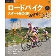 エイ出版社のスタートBOOKシリーズ ロードバイク スタートBOOK 改訂版(エイ出版) [電子書籍]